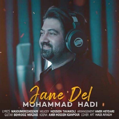 موزیک جدید محمد هادی جان دل