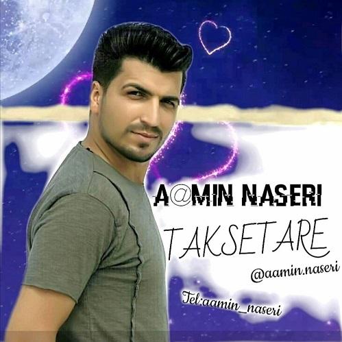 موزیک جدید آمین ناصری تکستاره