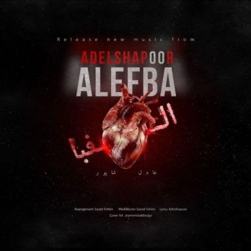 موزیک جدید عادل شاپور الفبا