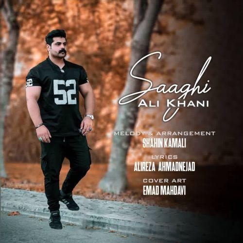 موزیک جدید علی خانی ساقی