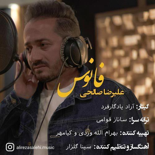 موزیک جدید علیرضا صالحی فانوس