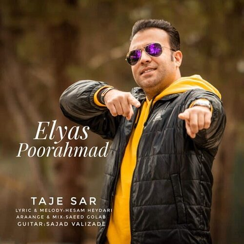 موزیک جدید الیاس پور احمد تاج سر