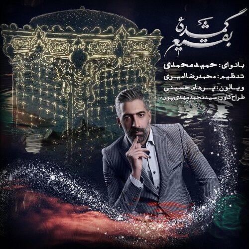 موزیک جدید حمید محمدی گمشده بقیع