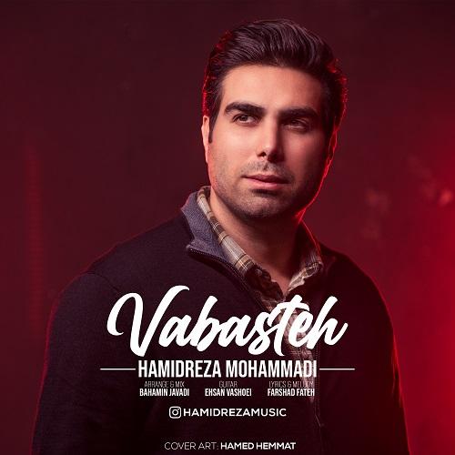 موزیک جدید حمیدرضا محمدی وابسته