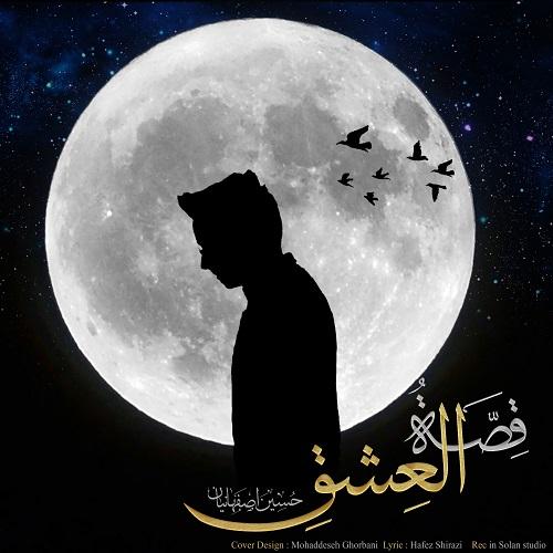 موزیک جدید حسین اصفهانیان قصه العشق