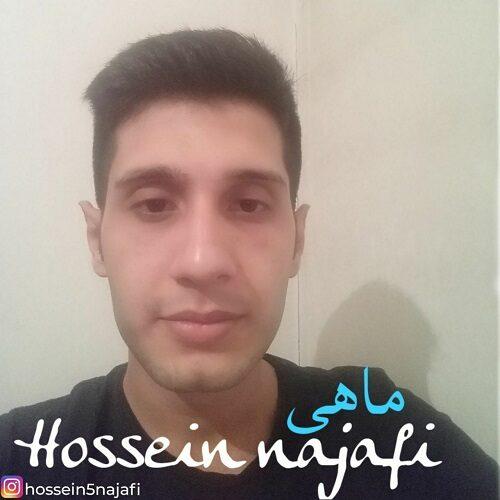 موزیک جدید حسین نجفی ماهی