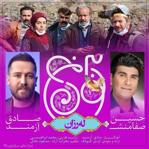 موزیک جدید حسین صفامنش و صادق آزمند رزان (لرزان لرزان)