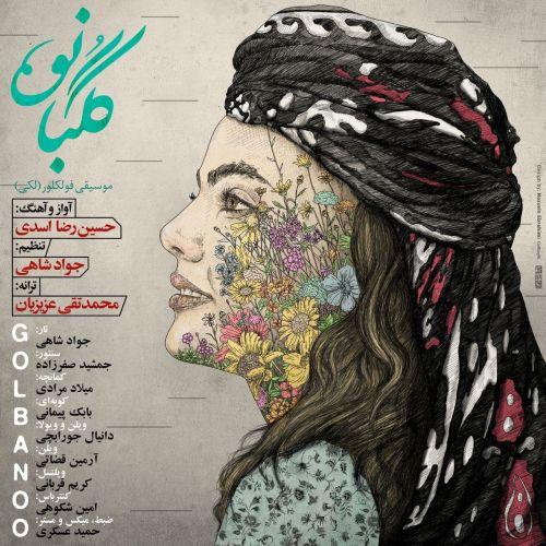موزیک جدید حسین رضا اسدی گلبانو