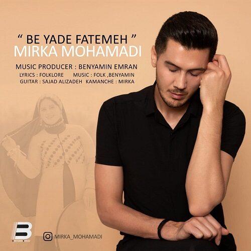 موزیک جدید میر کا محمدی به یاد فاطمه