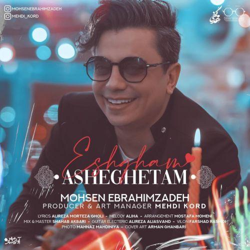 موزیک جدید محسن ابراهیم زاده عشقم عاشقتم