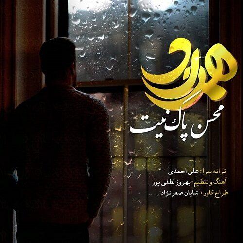 موزیک جدید محسن پاک نیت هم درد