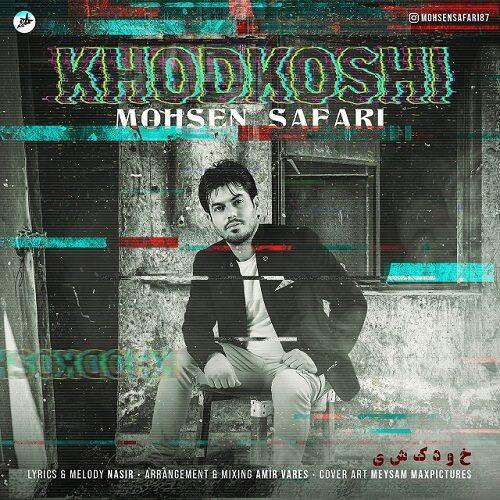 موزیک جدید محسن صفری خودکشی