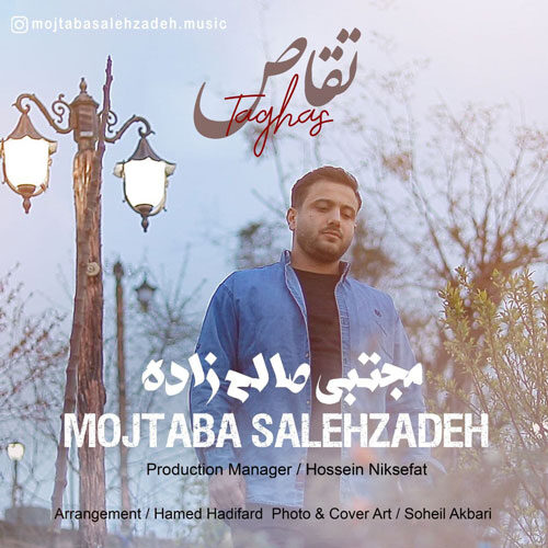 موزیک جدید مجتبی صالح زاده تقاص