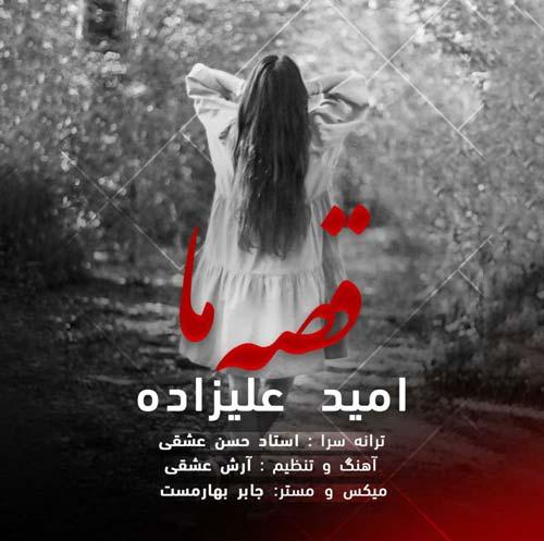 موزیک جدید امید علیزاده قصه ما