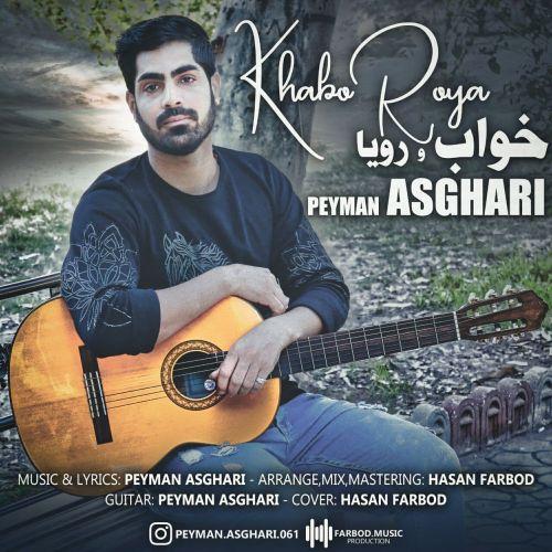 موزیک جدید پیمان اصغری خواب و رویا
