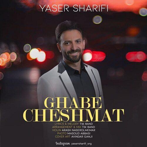 موزیک جدید یاسر شریفی قاب چشمات