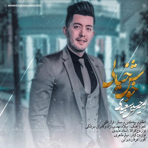 موزیک جدید امیرحسین سعیدی خوش خیالی