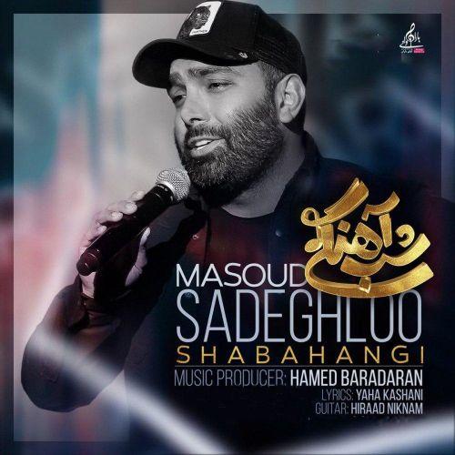 موزیک جدید مسعود صادقلو شب آهنگی