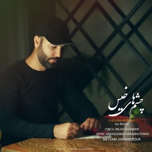 موزیک جدید علی رضایی چشمهای خیس