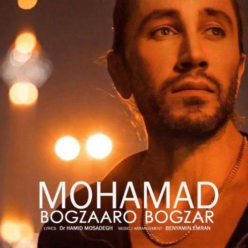 موزیک جدید محمد محبیان بگذاروبگذر
