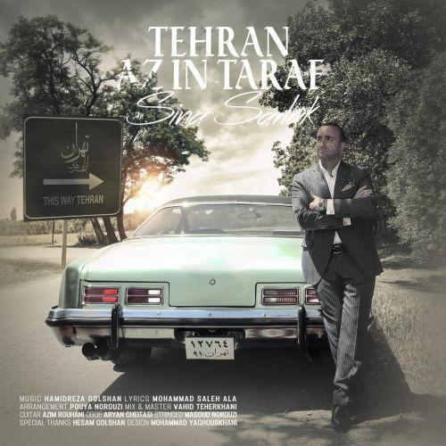 موزیک جدید سینا سرلک تهران از اینطرف