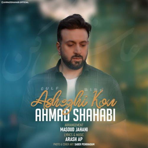 موزیک جدید احمد شهابی عاشقی کن