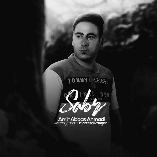 موزیک جدید امیر عباس احمدی صبر