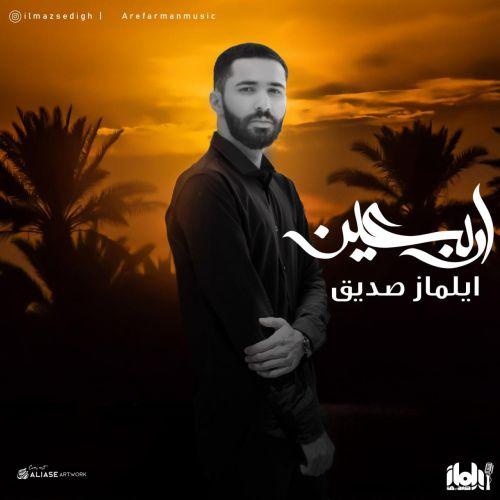 موزیک جدید ایلماز صدیق اربعین
