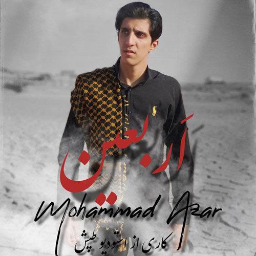 موزیک جدید محمد آذر اربعین