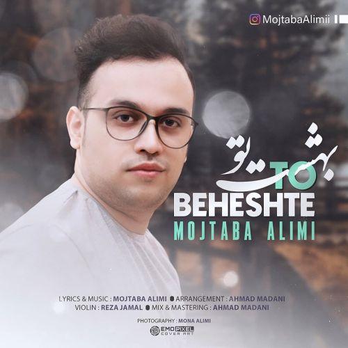 موزیک جدید مجتبی علیمی بهشت تو