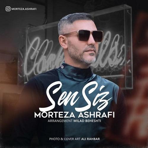 موزیک جدید مرتضی اشرفی سن سیز