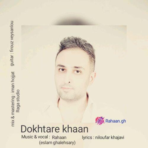 موزیک جدید رهان ( اسلام قلعه سری) دختر خان