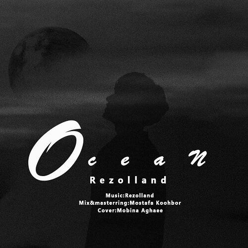 موزیک جدید رضولند اقیانوس
