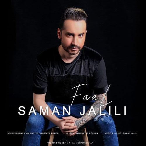 موزیک جدید سامان جلیلی فال