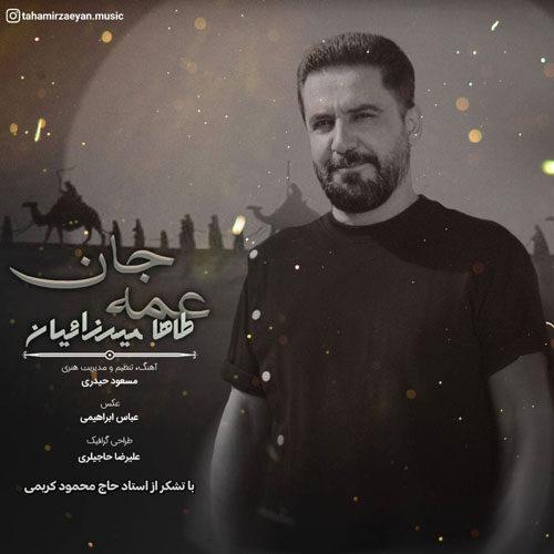 موزیک جدید طاها میرزائیان عمه جان