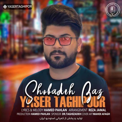 موزیک جدید یاسر تقی پور شعبده باز