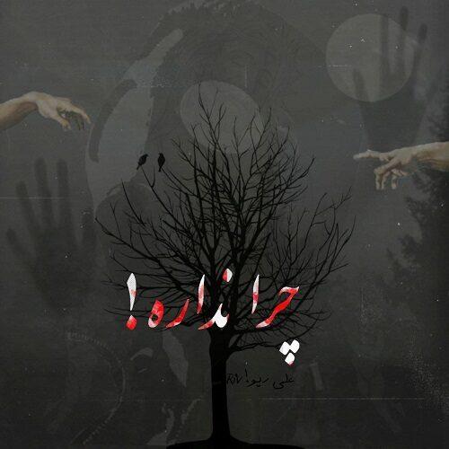 موزیک جدید علیرضا نظرپوریان چرا نداره