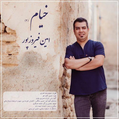 موزیک جدید امین فیروزپور خیام (۲)