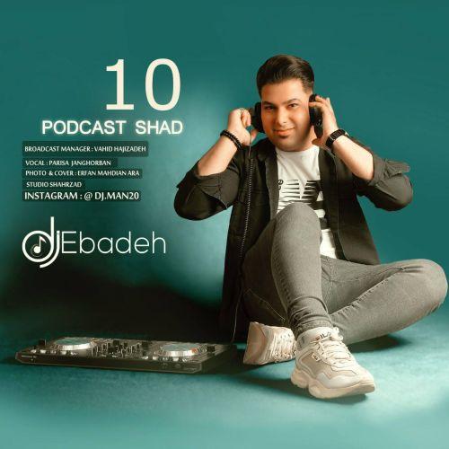 موزیک جدید  پادکست شاد ۱۰
