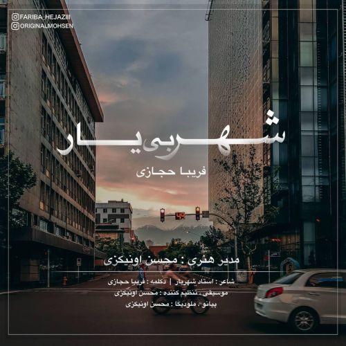 موزیک جدید فریبا حجازی شهر بی یار ( دکلمه )