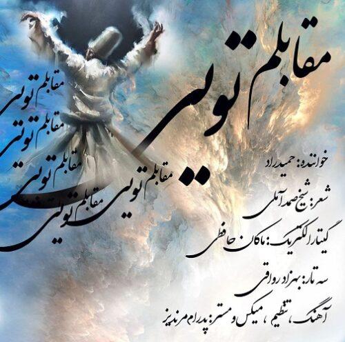 موزیک جدید حمید راد باز مقابلم تویی