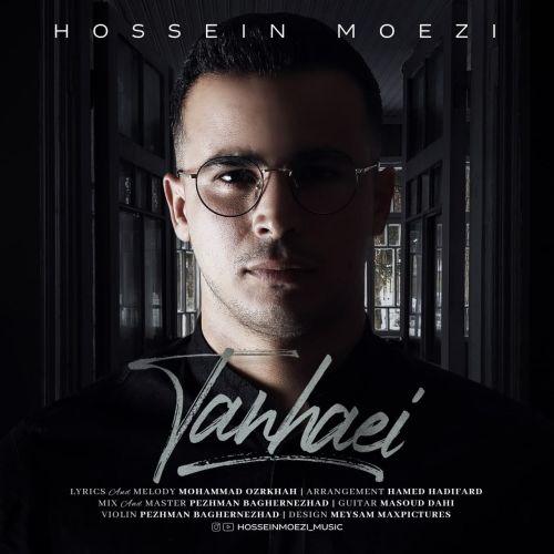 موزیک جدید حسین معزی تنهایی