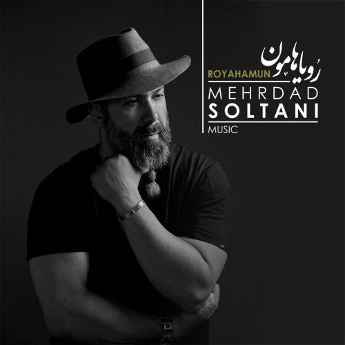 موزیک جدید مهرداد سلطانی رویاهامون