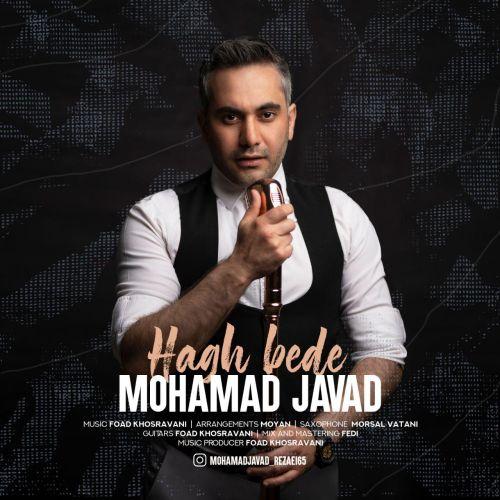 موزیک جدید محمد جواد حق بده