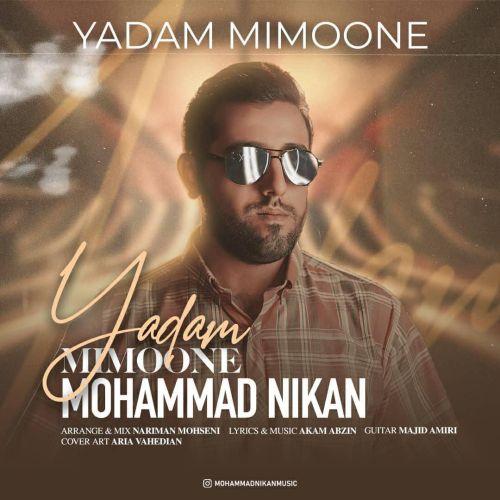 موزیک جدید محمد نیکان یادم میمونه