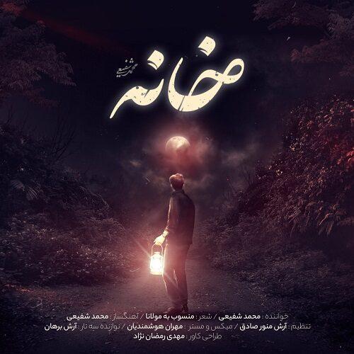 موزیک جدید محمد شفیعی خانه