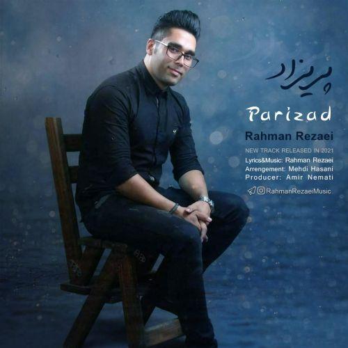 موزیک جدید رحمان رضایی پریزاد