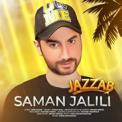 موزیک جدید سامان جلیلی جذاب