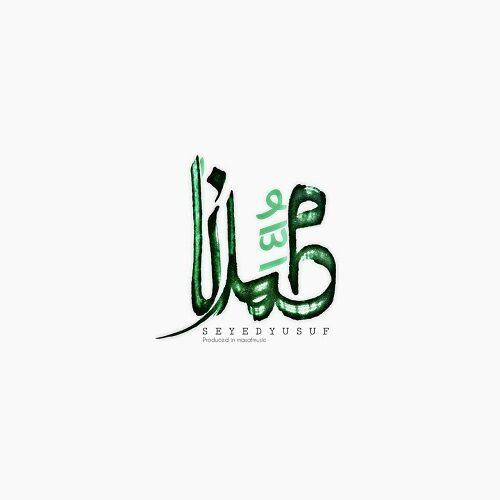 موزیک جدید سید یوسف محمدنا